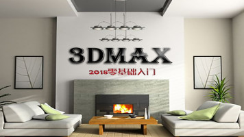 3Dmax室内设计/Unity开发工程师  3D/VR/AR体验课