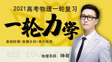 【坤哥物理】2021高考一轮力学复习(资料赠送+答疑服务+强势督学)