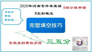 2021年河南专升本抢分课 第3期(完型填空)