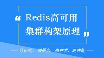 Java架构之Redis高可用集群构架原理实战