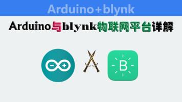 arduino 与blynk平台使用基础