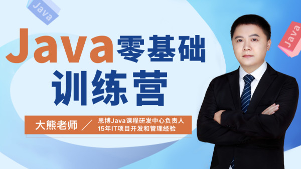 Java零基础入门实战训练营【SPOTO思博软件学院】