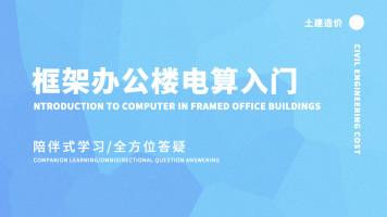 启程学院框架办公楼电算入门