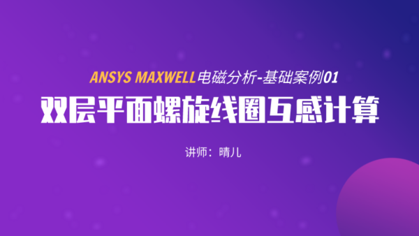 MAXWELL 基础案例01-双层平面螺旋线圈互感计算