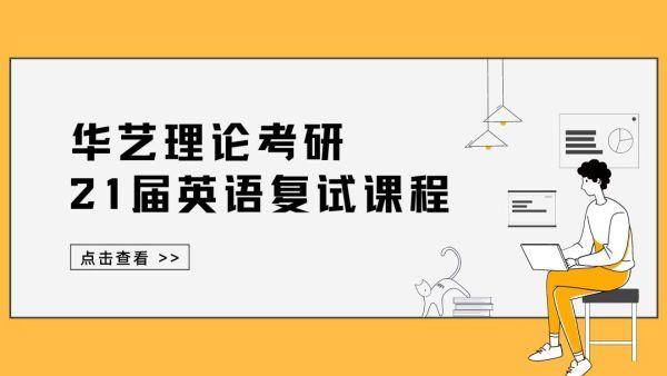 21届华艺理论考研英语复试