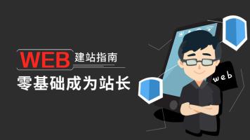 Web安全工程师之建站指南(渗透测试/白帽子黑客/网络安全路线)