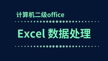 【Excel数据处理】计算机二级office2016版