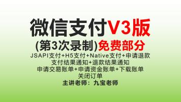 微信支付V3版_免费部分