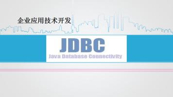 Java数据库连接技术JDBC【追尔教育】(Java基础应用)