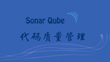 SonarQube 代码质量管理