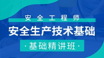 2020【红蟋蟀】注册安全工程师生产技术基础精讲