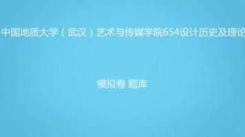 中国地质大学 武汉 艺术与传媒学院654设计历史及理论考研专业课