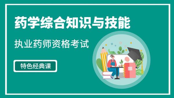国家执业药师资格考试【执业药师】药学综合知识与技能