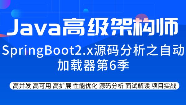 SpringBoot2.x源码分析之自动加载器第6季