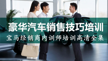汽修:豪华汽车销售技巧培训(宝马经销商内训师培训高清全集)