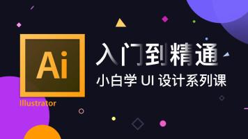 UI小白学的AI教程/UI设计入门必修课