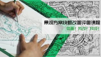 景观方案改图评图课程