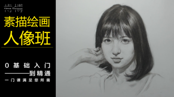 素描人像+基础系统训练学习班【肯博美术】-美术绘画