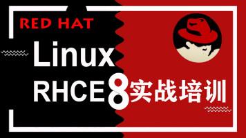 RedHat Linux RHCE8官方培训实战视频第一册124