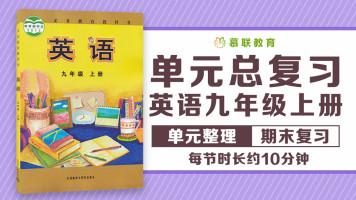 外研版英语九年级上册单元整理复习 期末全册总复习