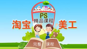 PS电商:淘宝主图/详情设计/字体设计/图形运用/批量处理/动画