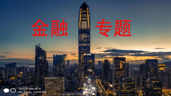 中国金融前沿问题研究;货币银行学、金融市场学、国际金融学