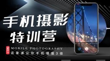 手机摄影特训营