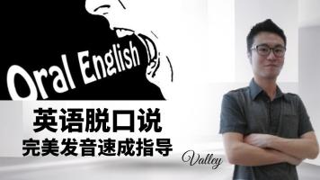 英语口语强化零基础拓荒英音美音完美发音前新东方名师Valley指导