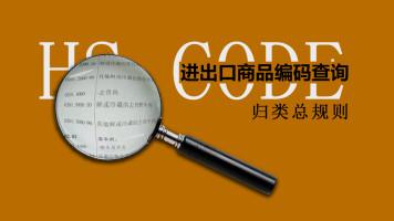 商品编码归类方法 进出口商品归类归类总规则视频教学