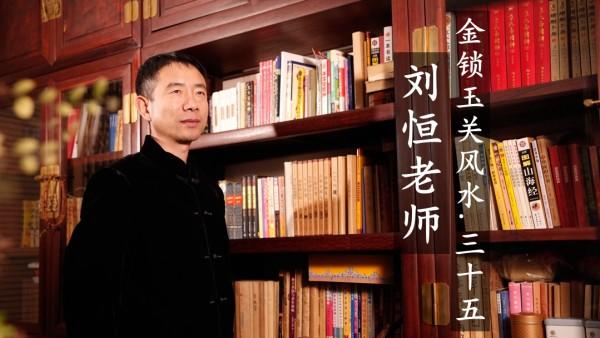 刘恒金锁玉关风水(三十五)