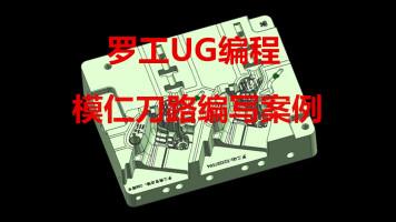 罗工UG编程NX4.0-1872模仁刀路编写经典视频案例