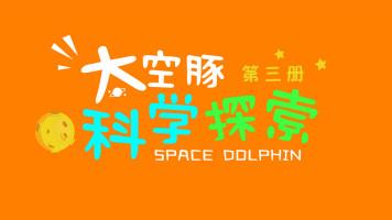 太空豚科学探索系列课程第三册
