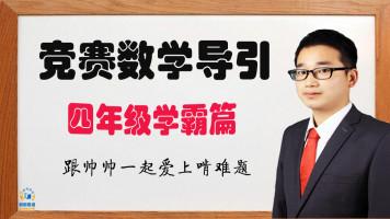 【超高清录像】跟帅帅老师啃四年级竞赛数学导引【学霸篇】