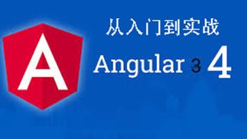Angular4从入门到实战
