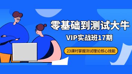 【龙腾】零基础/软件测试/测试用例/测试报告/高薪就业/速成班VIP