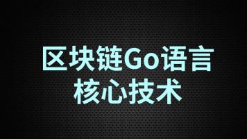 尚硅谷_区块链Go语言核心技术(上)