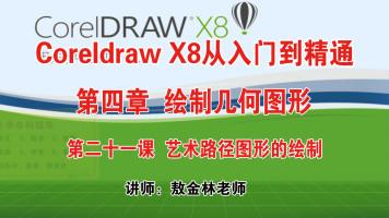 第二十一课 艺术路径图形的绘制(CorelDRAW X8从入门到精通)