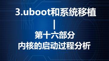 内核的启动过程分析-3.U-Boot和系统移植第十六部分