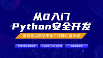 从0入门Python安全开发
