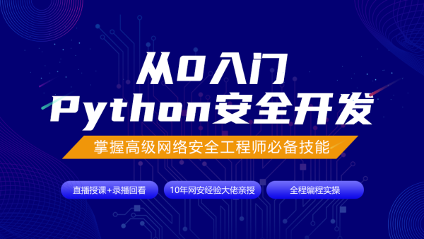 Python/网络编程/自动化/安全开发/前端/SQL注入/网络安全/0基础