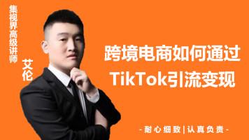 跨境电商如何通过TikTok引流变现【集视界】