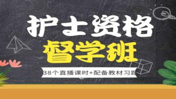 2021年优护优选-督学班课程