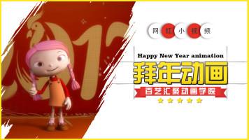 Maya/网红动画小视频-新年吉祥【百艺汇聚】