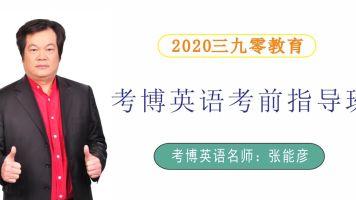 2020年考博英语考前指导班