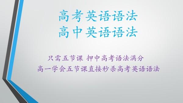 高考英语语法 高中英语语法 只需五节课 押中高考英语语法满分