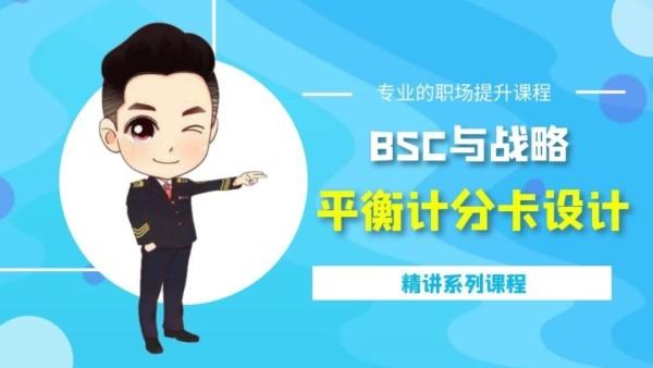 BSC:平衡计分卡设计与战略图