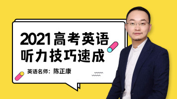 【康哥英语】2021高考英语听力技巧速成