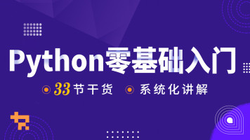 Python语言基础课程