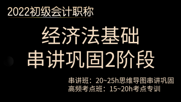 2022-初级经济法基础/第二阶段/六六老师