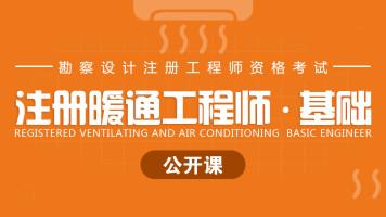 注册暖通动力工程师-专业基础公开课